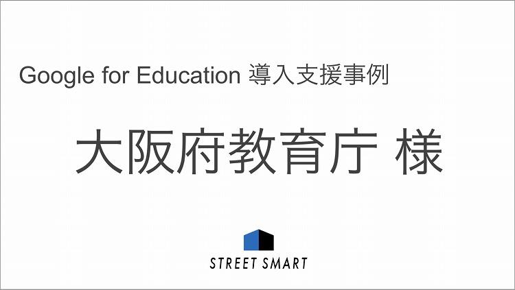 【導入支援事例】Google for Education の導入支援を大阪府教育庁様へ行いました