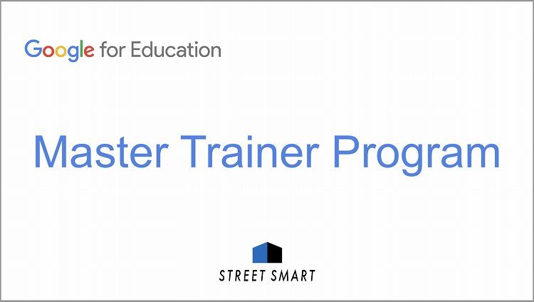 【Google 主催】Master Trainer Program の講師を担当いたしました