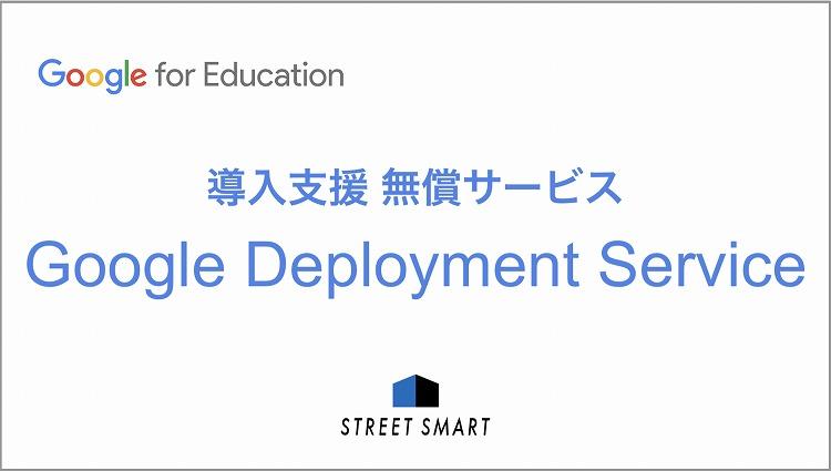 【GIGAスクール構想】Google Deployment Service にて Google for Education の環境構築を支援しています