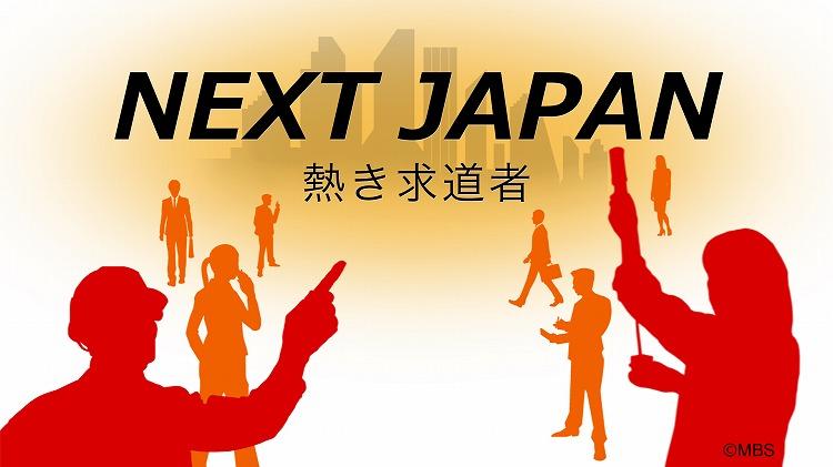 【TV放送のお知らせ】毎日放送「NEXT JAPAN」にて、ストリートスマートの教育事業が紹介されました