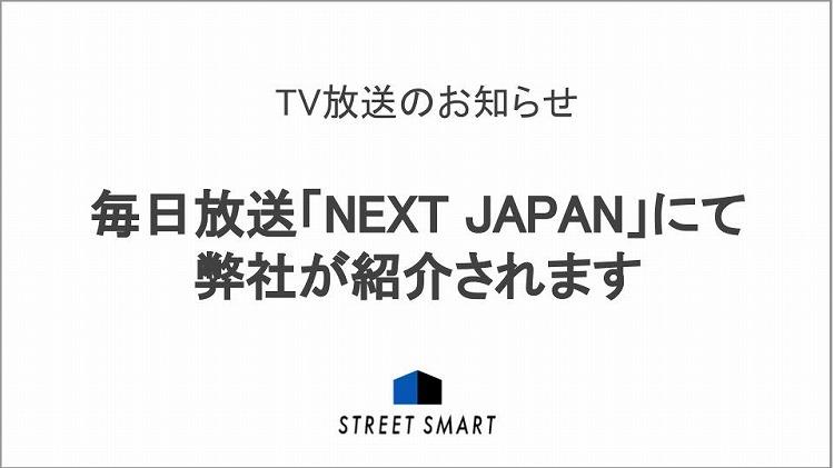 【TV放送のお知らせ】毎日放送「NEXT JAPAN」にて、弊社のEducation事業が紹介されます