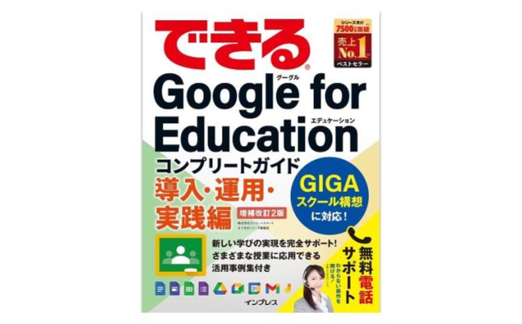 【GIGAスクール構想】「できる Google for Education コンプリートガイド導入・運用・実践編 増補改訂2版」を発売中です