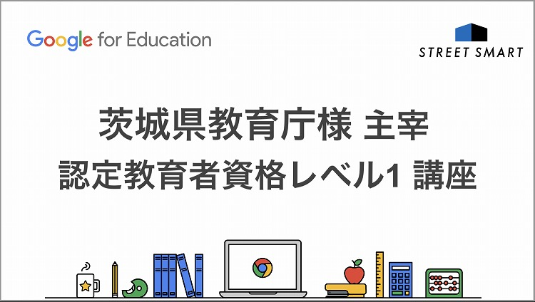 【レポート】茨城県教育庁様「Google 認定教育者レベル1取得講座」を実施いたしました