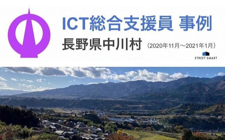 【ICT総合支援員 / 派遣事例】長野県上伊那郡中川村にICT総合支援員を派遣いたしました