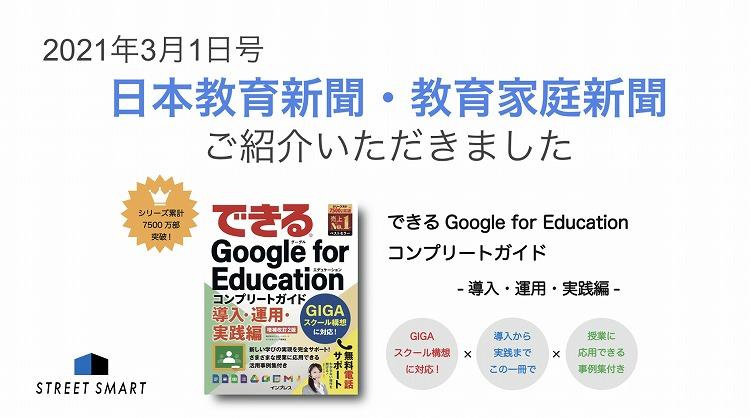 【メディア掲載】日本教育新聞・教育家庭新聞で『できる Google for Education コンプリートガイド 導入・運用・実践編 増補改訂2版』が紹介されました
