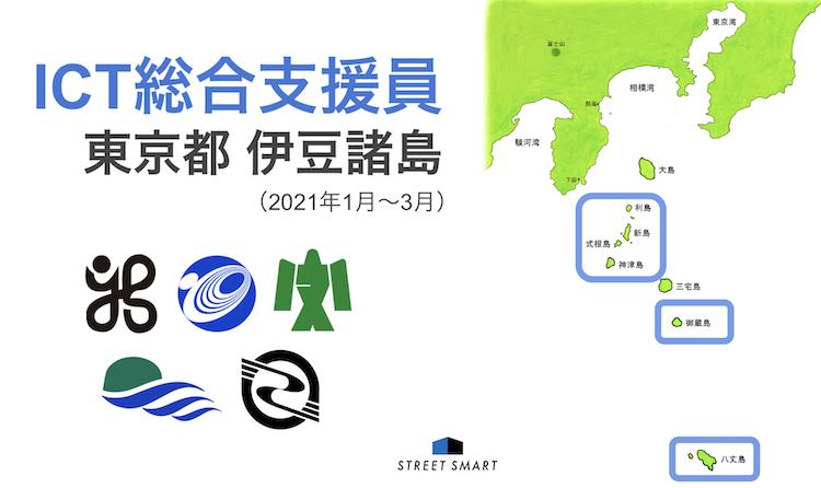 【ICT総合支援員 / 派遣事例】東京都伊豆諸島6島(利島・新島・式根島・神津島・御蔵島・八丈島)