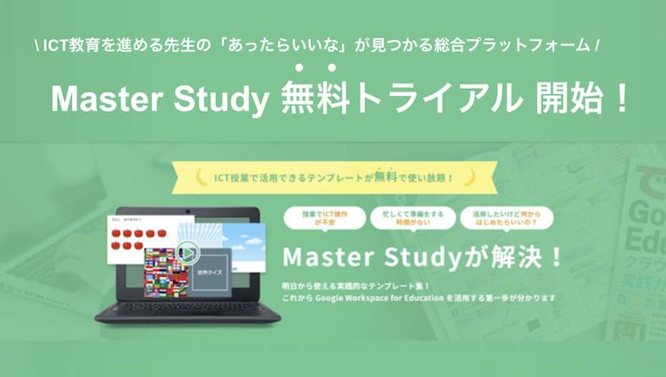 \ 無料トライアル / 明日の授業で使える科目・単元別 教材テンプレートが見つかる!『Master Study』無料版リリース