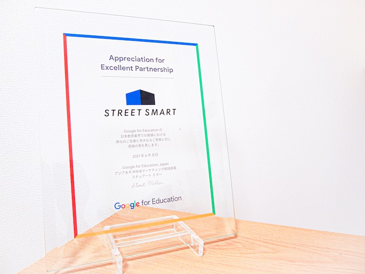 Google for Education™ より感謝状 「Appreciation for Excellent Partnership in 2020」を受贈いたしました