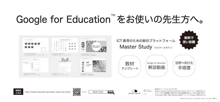 【日本教育新聞】ICT教育のための総合プラットフォーム『Master Study』に関する広告を掲載しました(2021年7月19日)