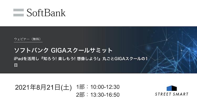 【無料ウェビナー】「ソフトバンク GIGAスクールサミット」に登壇いたします