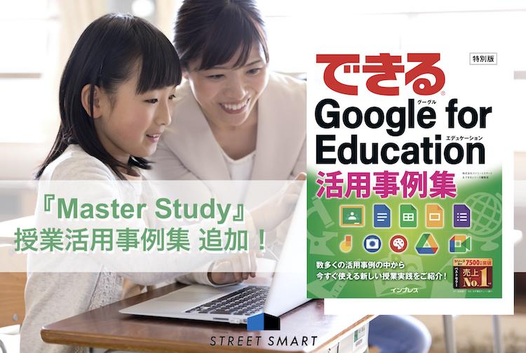 【Master Study ニュース】授業での Google for Education™ 活用事例集が見られるようになりました!