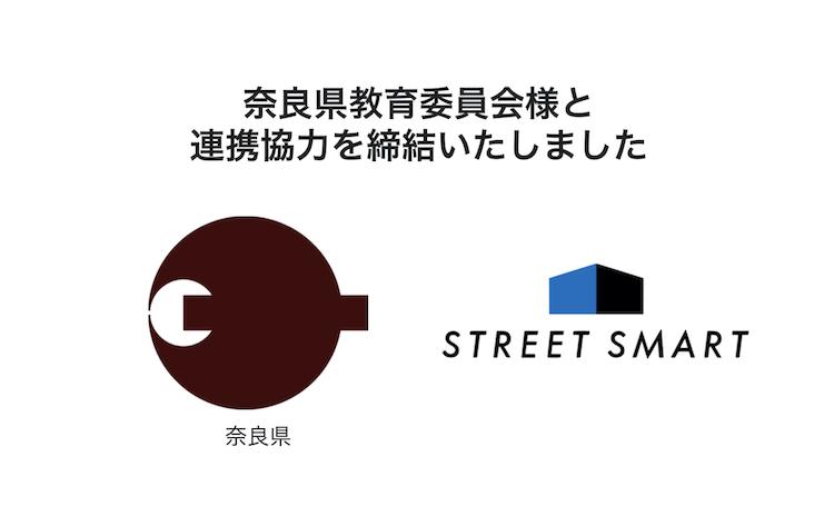 奈良県教育委員会様と Google for Education™ に関する連携協力を締結いたしました