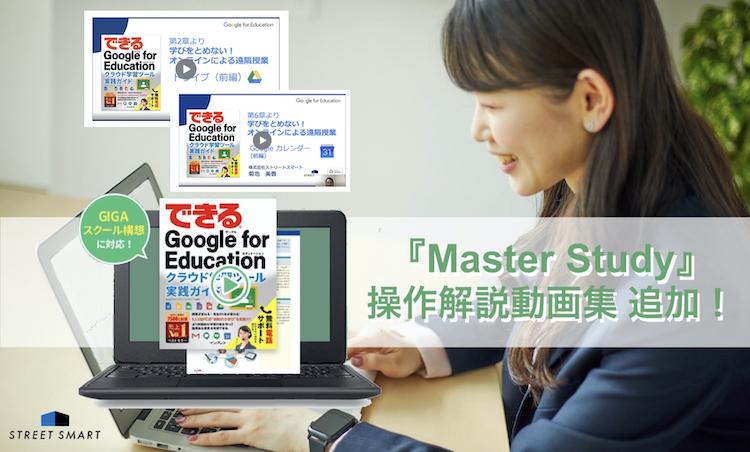 【Master Study ニュース】操作しながら理解できる!「できる Google for Education™ 解説動画集」を追加しました!