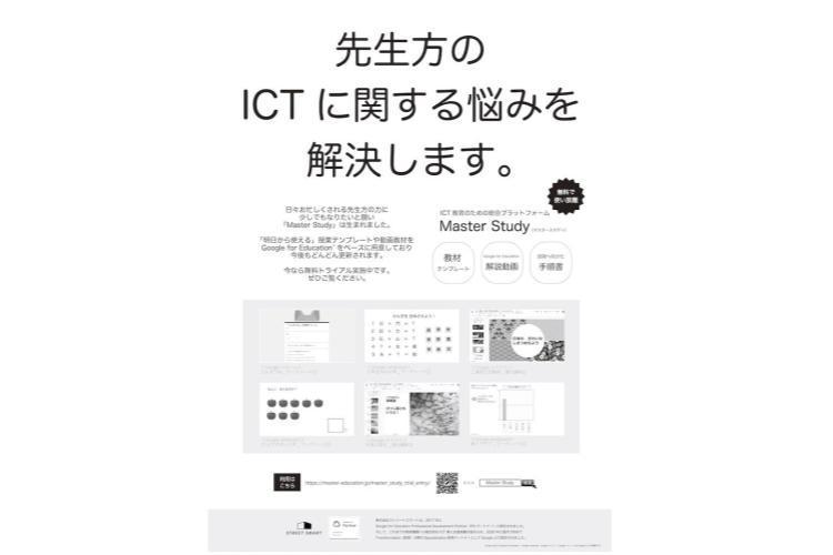 【教育家庭新聞】ICT教育のための総合プラットフォーム『Master Study』に関する広告を掲載しました(2021年8月2日)