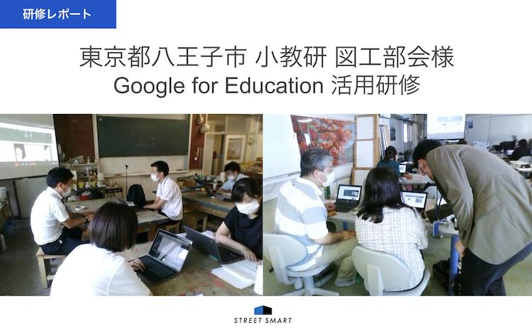 【研修レポート】東京都八王子市小教研図工部会様|図工における Google for Education™ 活用法とは?